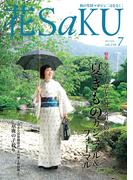 和の生活マガジン 花saku 2015年7月号