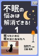 不眠の悩みは解消できる! (1) 眠りたいのに眠れないあなたへ(impress QuickBooks)