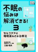 不眠の悩みは解消できる! (3) セルフケアと睡眠薬などの治療法(impress QuickBooks)