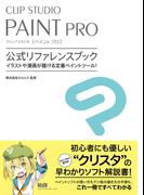 【期間限定ポイント50倍】CLIP STUDIO PAINT PRO 公式リファレンスブック