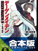 【合本版】デーゲンメイデン+EX 全5巻(富士見ファンタジア文庫)