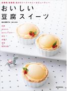 【期間限定価格】おいしい豆腐スイーツ