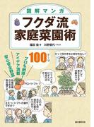 【期間限定価格】図解マンガ フクダ流家庭菜園術