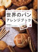 【期間限定価格】世界のパン アレンジブック