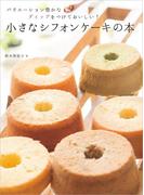 【期間限定価格】小さなシフォンケーキの本