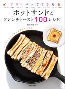 【期間限定価格】フライパンでできる ホットサンドとフレンチトースト100レシピ