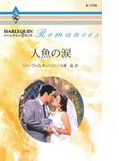 人魚の涙(ハーレクイン・ロマンス)