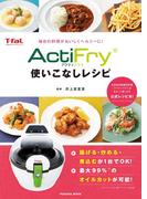 アクティフライ使いこなしレシピ(扶桑社MOOK)