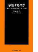 革新する保守(扶桑社BOOKS)