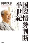 国際情勢判断・半世紀(扶桑社BOOKS)