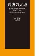 残虐の大地(扶桑社BOOKS)