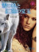 雪の狼と紅蓮の宝玉(下)(扶桑社ロマンス)