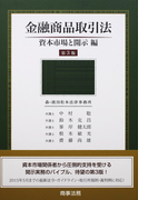 金融商品取引法 第3版 資本市場と開示編