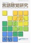 言語聴覚研究 Vol.12No.2(2015)