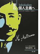"""漱石 個人主義へ ロンドンでの""""つぶやき""""と""""つながり"""""""