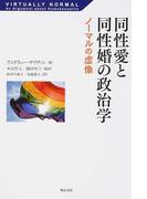 同性愛と同性婚の政治学 ノーマルの虚像