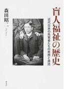 盲人福祉の歴史 近代日本の先覚者たちの思想と源流
