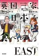 英国一家、日本を食べる EAST コミック版(集英社文庫コミック版)