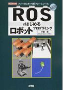 ROSではじめるロボットプログラミング フリーのロボット用「フレームワーク」 (I/O BOOKS)