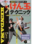 DVDで完全マスター!けん玉テクニック 基本技からフリースタイルまでプロが伝授! (コツがわかる本)
