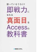 使っているうちに!!即戦力になれる真面目なAccessの教科書