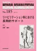 MEDICAL REHABILITATION Monthly Book No.185(2015.6) リハビリテーション科における長期的サポート