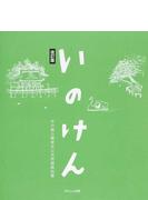いのけん 井の頭公園検定公式問題解説集 改訂版