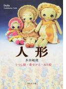 人形 うつし絵・着せかえ・ぬり絵 (紫紅社文庫)(紫紅社文庫)