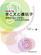 きこえと遺伝子 改訂第2版 1 難聴の遺伝子診断とその社会的貢献