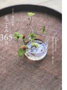 花ごよみ365日 季節を呼びこむ身近な草花の生け方、愉しみ方