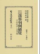 日本立法資料全集 別巻889 行政司法選擧判例總覽