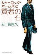シャーロック・ホームズと賢者の石(光文社文庫)