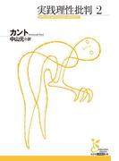 実践理性批判2(光文社古典新訳文庫)