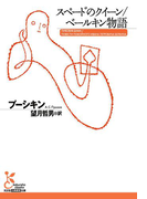 スペードのクイーン/ベールキン物語(光文社古典新訳文庫)
