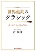 世界最高のクラシック(光文社新書)