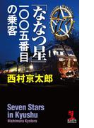 「ななつ星」一〇〇五番目の乗客(光文社カッパ・ノベルス)