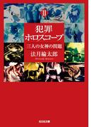 犯罪ホロスコープII 三人の女神の問題(光文社文庫)
