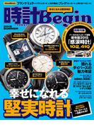 時計Begin 2015年夏号 vol.80(時計Begin)