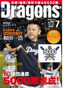 月刊ドラゴンズ 2015年7月号[デジタル版](月刊ドラゴンズ)