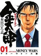 【期間限定価格】サラリーマン金太郎 マネーウォーズ編(1)