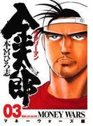 【期間限定価格】サラリーマン金太郎 マネーウォーズ編(3)