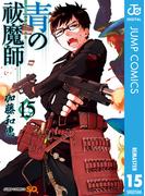 青の祓魔師 リマスター版 15(ジャンプコミックスDIGITAL)