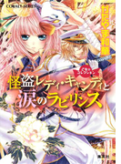 乙女☆コレクション 怪盗レディ・キャンディと涙のラビリンス(コバルト文庫)