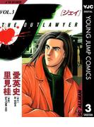 J THE OUTLAWYER 3(ヤングジャンプコミックスDIGITAL)