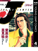 J THE OUTLAWYER 4(ヤングジャンプコミックスDIGITAL)