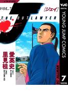 J THE OUTLAWYER 7(ヤングジャンプコミックスDIGITAL)