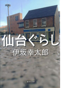 仙台ぐらし(集英社文庫)