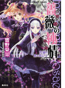 薔薇の純情 背徳の黒き貴公子(コバルト文庫)
