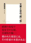 文豪と京の「庭」「桜」(集英社新書)
