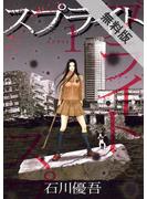 【期間限定 無料お試し版】スプライト 1(ビッグコミックス)